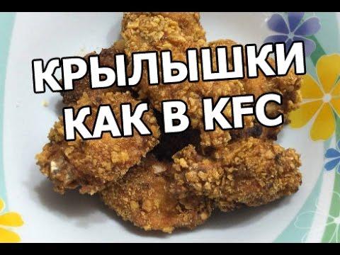 Как приготовить куриные крылышки как в кфс (KFC). Рецепт куриных крылышек от Ивана!