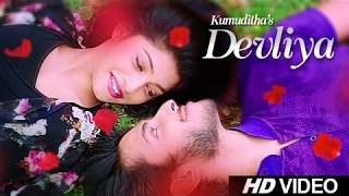 Devliya - Kumuditha Gunawardana ( Official Music Video )