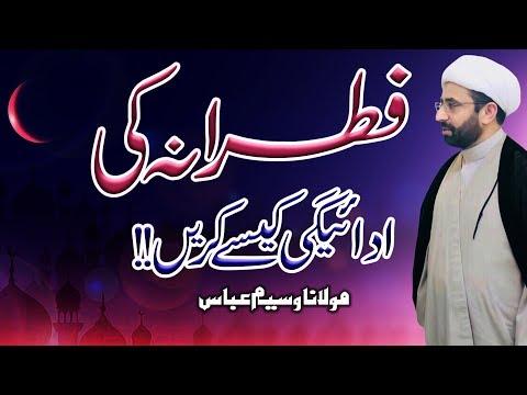 Fitrany Ki Adaygi Kysy Kryn !! | Maulana Waseem Abbas Malik | 4K