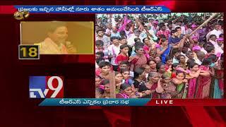 ప్రజల ఓట్లు వాస్తవపునాదుల మీదఉండాలి , కులం మతం పునాదుల మీద కాదు |  KCR  -  TV9