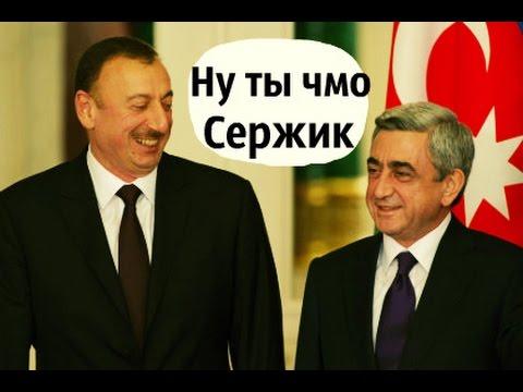 Президент Алиев пригрозил Армении войной a Саргсян как всегда пошел просит и жаловаться Путину)