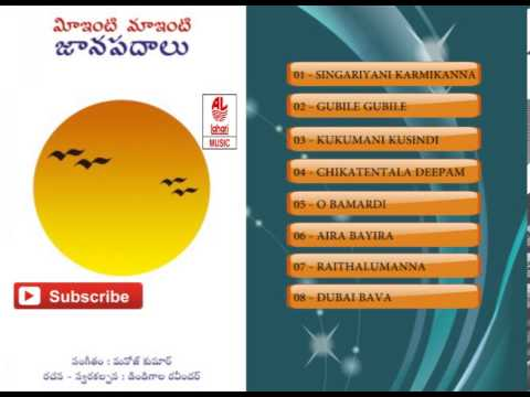 Folk Songs Telugu | Meinti Mainti Janapadalu | Telugu Folk Songs video