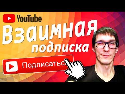 Взаимная подписка - помощь авторам! Как набрать подписчиков на YouTube. Монетизация YouTube AdSense