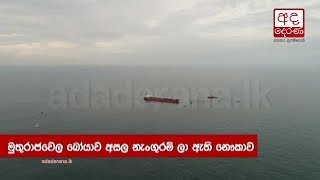 Naveska Lady docks at Muthurajawela: Fuel distribution to commence today
