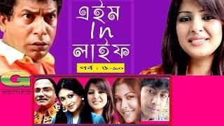 Drama Serial | Aim in Life | Epi 06-10 || ft Mosharraf Karim, Tinni, Nafisa, Kusum Sikder