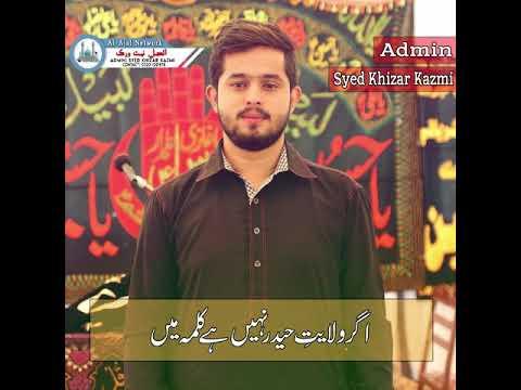 Agr Wilayat E Haider Nahi Hai Dil Mein | Syed Khizar Kazmi | Whatsapp Status | Admin Al Ajal Network