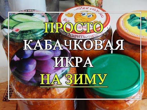 Кабачковая икра на зиму. 👍 Самый ПРОСТОЙ рецепт! 💝
