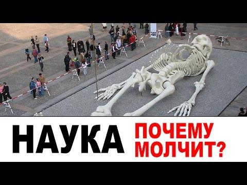 Абсолютный ГИГАНТ! Человек 18 метров ростом был найден при раскопках! Археологи в шоке! (18.12.2016)