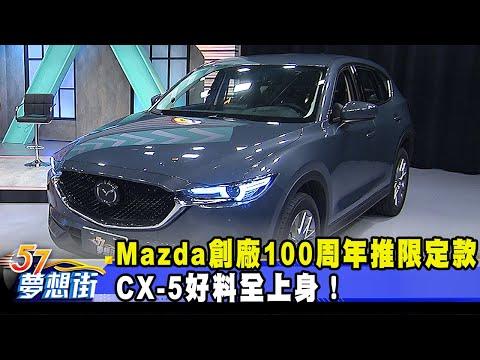 台灣-57夢想街 預約你的夢想-20200708 Mazda創廠100周年推限定款 CX-5好料全上身!