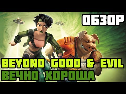 Обзор Beyond Good & Evil   Вечно хороша
