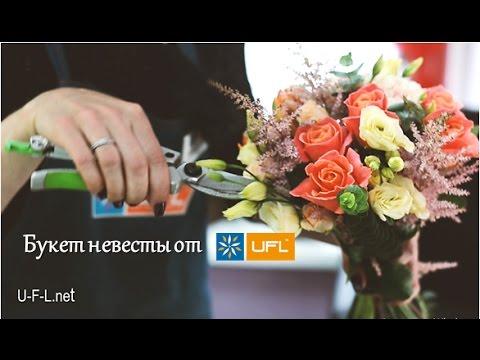 Букет невесты от UFL 💐💍 | Свадебный букет Киев, U-F-L.net