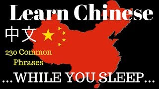 Learn Mandarin Chinese // Learn Chinese While You SLEEP// 230 BASIC PHRASES ??