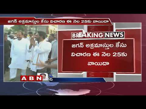 YS Jagan illicit assets case adjourned to 25th of this month | ABN Telugu