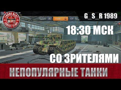 WoT Blitz -Непопулярные и редкие танки со зрителями - World of Tanks Blitz (WoTB)