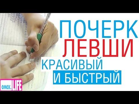 Почерк левши /// Почерк красивый и быстрый // Каллиграфъ / 005