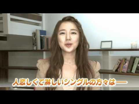 Yoon Eun Hye ��� Message: Spend Valentines With Me 2012
