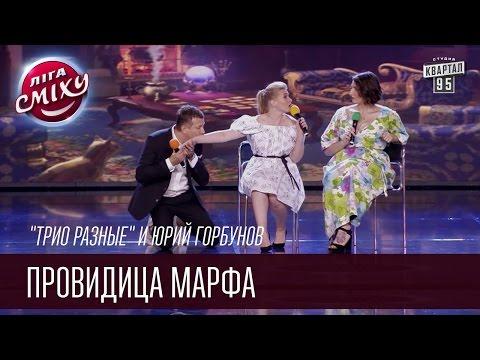 Трио разные и Юрий Горбунов | Провидица Марфа |  Летний кубок Лиги Смеха 2016