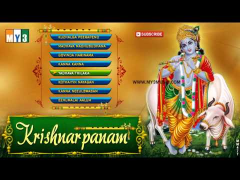 Lord Krishna Songs - Krishnarpanam - JUKEBOX