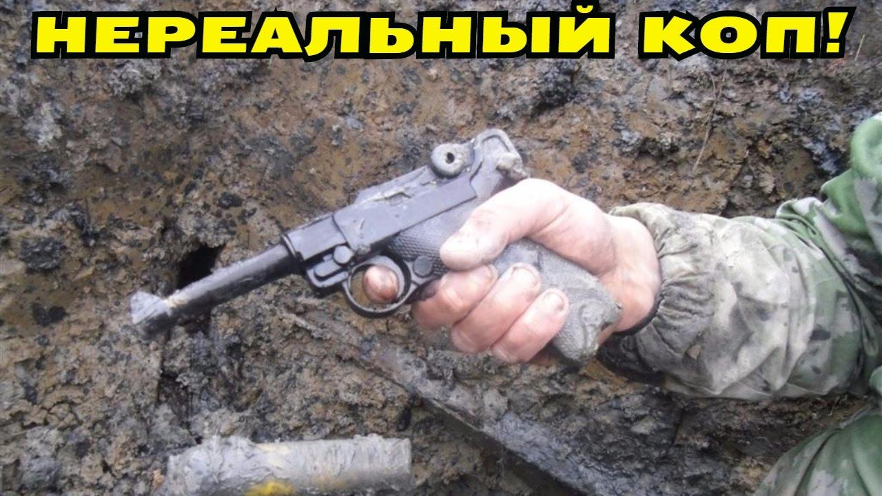 Нереальный коп! не ожидали найти такой пистолет! в поисках к.