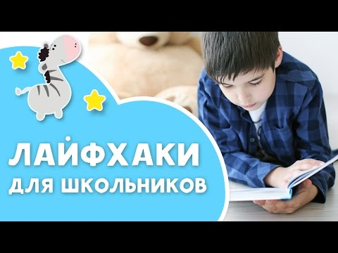 Лайфхаки для школьников: как улучшить скорость чтения [Любящие мамы]