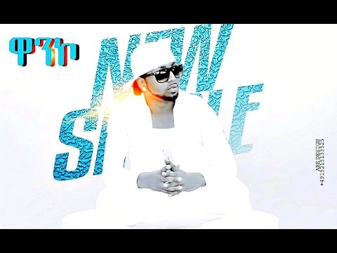 Jacky Gosee WANKO New Ethiopian Music 2016 Official video clip