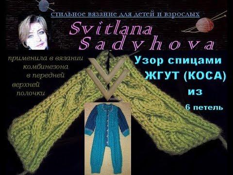 Вязание косой или жгутом 820