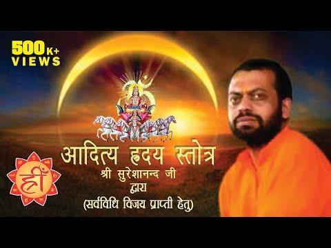 Aditya Hridaya Stotra ka path aur mahima-Shri Sureshanand ji...