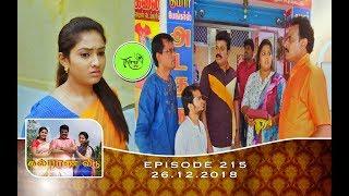 Kalyana Veedu | Tamil Serial | Episode 215 | 26/12/18 |Sun Tv |Thiru Tv