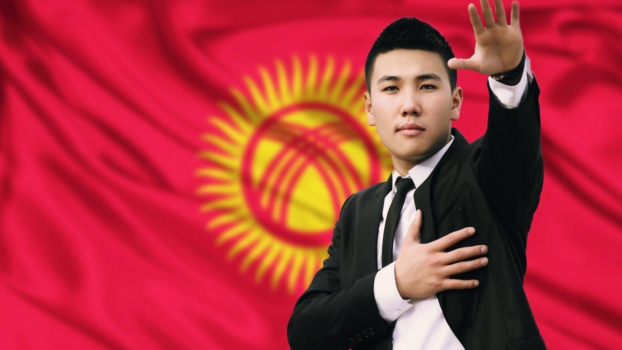 Скачать песню кыргызские 2008