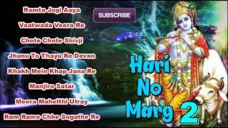Hari No Marg 2 | Hari Bharwad Bhajans | Gujarati Audio Jukebox | Gujarati Songs 2014