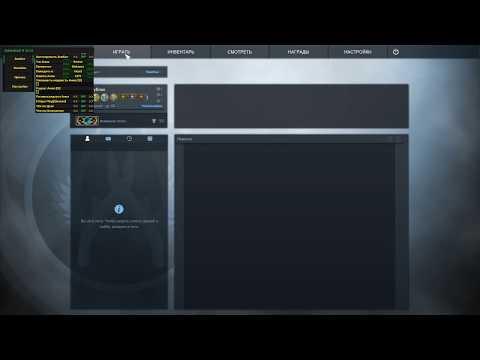 Чит на Counter-Strike Global Offensive CSGO валках аим тригер бот 2018