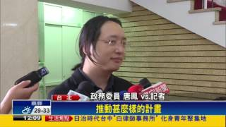 唐鳳首次列席立院 秀VR與閣員互動
