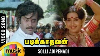 Padikkadavan Old Tamil Movie Songs | Solli Adipenadi Song | Rajinikanth | Ambika | Ilayaraja