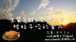 【ω】被蚊子咬的睪丸 un:c(あんく)【試唱】【中文字幕】