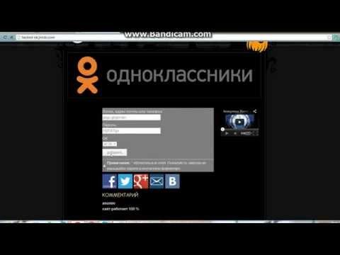 Бесплатные ок на одноклассники ру 2012