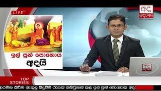 Ada Derana Late Night News Bulletin 10.00 pm - 2017.11.03