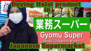 Halal Products at Famous Japanese Supermarket Gyomu Super (業務スーパー 仙台一番町店)