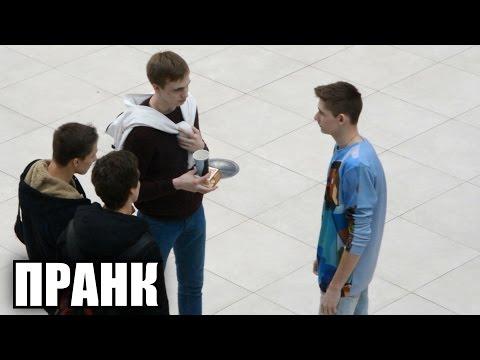 ПОЛУЧИТЬ ПО РОЖЕ / ПРАНК