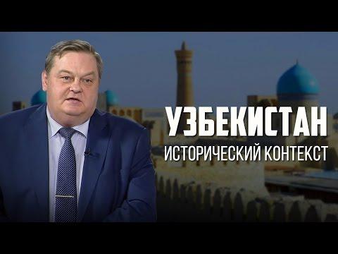 Евгений Спицын. Узбекистан. Исторический контекст