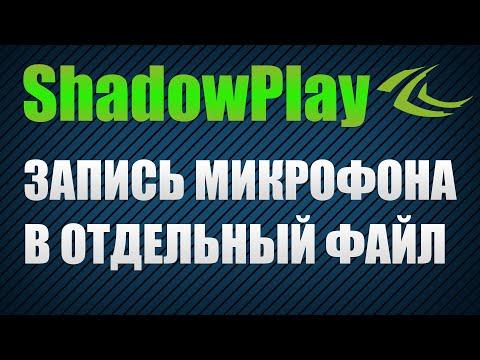 ShadowPlay - Как записать видео с отдельной звуковой дорожкой для микрофона?