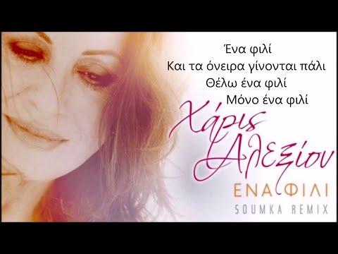 Χάρις Αλεξίου - Ένα Φιλί | Haris Alexiou - Ena Fili (Soumka Remix) [+Lyrics on the screen] HD