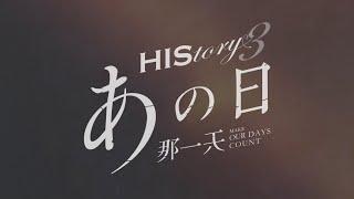 HIStory3 那一天 あの日 第4話