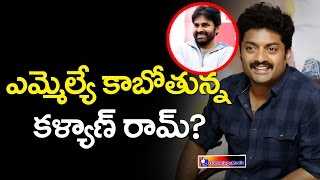 Kalyanram to Become a MLA | Tollywood Latest Topic | Kalyan Ram Hits | TopTeluguMedia