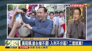 2015.11.20【頭家來開講】不分區史上最爛 柱諷一百分?