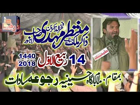 Zakir Muntazir Mehndi | 14 Rabi Ul Awal 2018 | Rajoa Sadat Mandi bahauddin