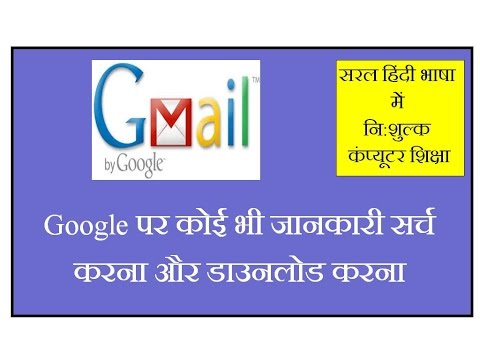 How to Search & Download on Google in Hindi