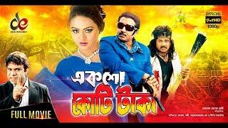 Eksho Koti Taka Bangla Full Movie   Rubel, Nodi, Shakil Khan, Misa   2017-New Release Movies
