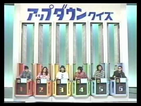 大阪の毎日放送が制作していた、アップダウンクイズを知ってますか。覚えてますか。