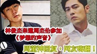 林俊杰亲邀周杰伦参加《梦想的声音》,周董神回复,网友嗨翻!