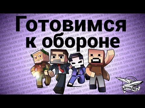 Стрим - Minecraft - Готовимся к обороне